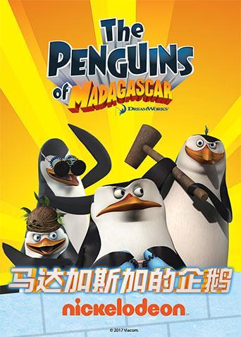 马达加斯加的企鹅第一季海报剧照