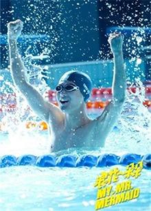 《浪花一朵朵》引爆游泳热潮!超实用游泳技能让你清凉一夏