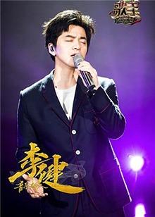 李健张杰林志炫《歌手》大PK 逆战出发谁是地表最强?