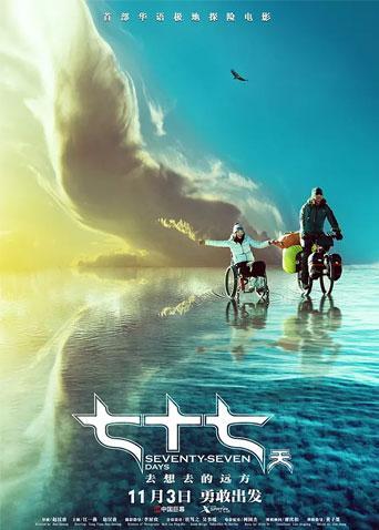 《七十七天》电影高清在线观看
