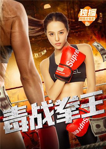 《毒战拳王》电影高清在线观看