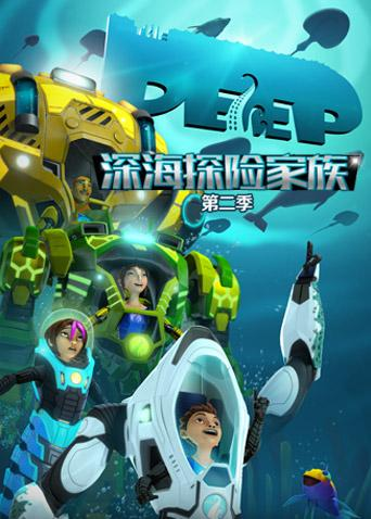 深海探险家族 第二季 英文版