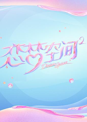 恋梦空间第二季海报剧照