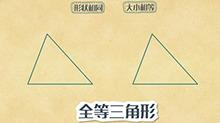 全等三角形的性质