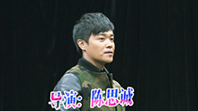 《一年级·大学季》12月26日看点 陈思诚陈欧空降选角