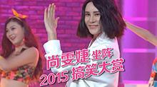 《我们都爱笑》12月27日看点:尚雯婕霸气助阵爱笑收官
