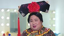 《我们都爱笑》肥龙专访:容嬷嬷对皇后又爱又恨