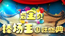爱宝贝捧场王国际盛典开幕