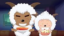 喜羊羊与灰太狼之洋洋得意喜羊羊 第88集