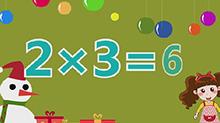 数学儿歌:乘法口诀1