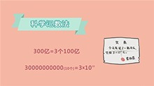 科学记数法