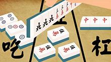 为什么中国人爱打麻将?