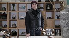 老师好:徐锦江教你如何欣赏中国画