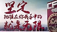 【国足12强赛】12强赛国足官方宣传大片 首战韩国为梦想进发