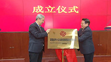 湖南成立首个中小企业融资平台