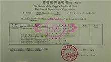湖南首批汽车进口证明书签发
