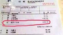 土豆丝2648元一份 宾馆称收银员操作失误