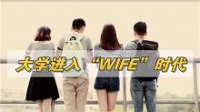 北师大官网称宿舍迎wife时代 回应:写错了
