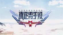 《真正男子汉》第二季今晚8点20湖南卫视开播