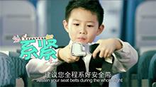 看完儿童版安全演示视频 乘客强烈要求下机