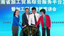 湖南加工贸易综合服务平台启动 海关业务在网上就可以搞定