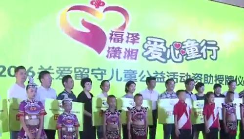 湖南省福利彩票发行中心向留守儿童服务机构捐款60万元