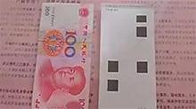 """从ATM机取钱 竟取出了三张""""白纸"""""""