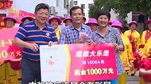 当期唯一体彩大乐透 112元博得1012万元巨奖