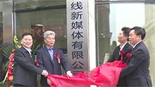 十五年后新生起航 湖南星辰在线新媒体有限公司正式挂牌