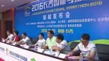 """2016长沙<B>国际</B>马拉松赛10月30号开跑 首次增加两公里""""<B>欢乐</B>跑"""""""