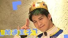 《全员2》独家探班:宋小宝否认是颜值担当 杜淳大张伟上演全员王子秀