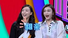 《天天向上》11月4日看点:张静初公开择偶标准 钱枫告白女神<B>秦岚</B>