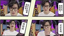 张大大生日最怕薛之谦提颜值 配上丑八怪这歌真的绝了!