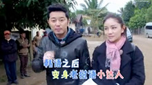 """可乐夫妻寻""""天使"""" 沙溢狂秀老挝语"""