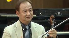 成丹尼的小提琴人生
