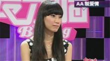 欢迎爱光临20110805期:AA制恋情
