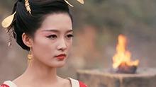 楚乔传赵丽颖个人定制版 第13集