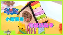 玩疯了手工课第11期:<B>小猪</B><B>佩奇</B>珍珠泥房子