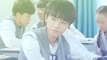 【全民纪录】王俊凯<B>王源</B>易烊千玺 排列组合式的甜