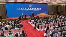 """""""一带一路""""国际合作高峰论坛:解读高峰论坛的相关会议成果"""