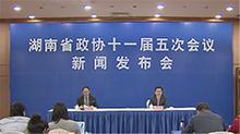 省政协十一届五次会议举行新闻发布会