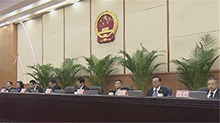 省十二届人大七次会议主席团举行第四次会议