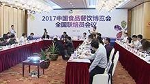 2017年中国食品餐饮博览会9月14-17日在长沙举行