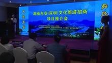 东安(深圳)旅游招商项目推介会:重点推介16个项目 总投资750亿元