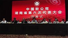 致公党湖南省第六次代表大会开幕 为建设富饶美丽幸福新湖南献智出力