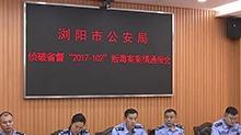 浏阳:零包贩毒牵出大毒枭 一次性缴获毒品冰毒12公斤