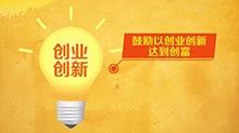 解读报告:从创业、创新到创富