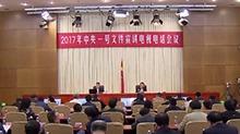 中央农办宣讲团来湘宣讲2017中央一号文件精神