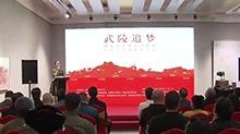 湖南美术家吕洞山采风写生创作作品展开展