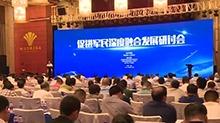 """湖南加快军民深度融合发展 """"十三五""""将有700亿元重点投资项目落地"""